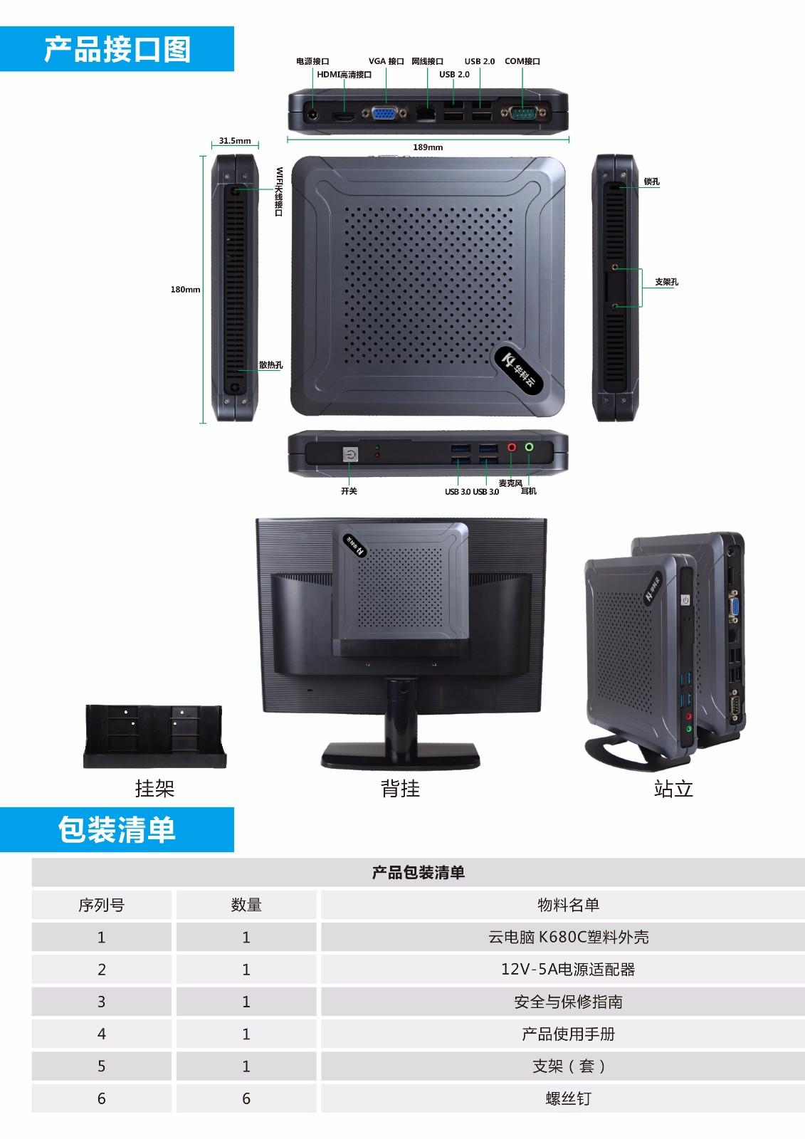K680C接口.jpg